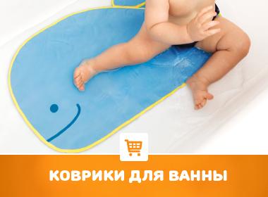 Противоскользящие коврики для ванны
