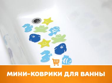 Мини-коврики для ванны